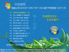 电脑公司 GHOST WIN7 SP1 X64 端午节特别版 V2017.05(64位)