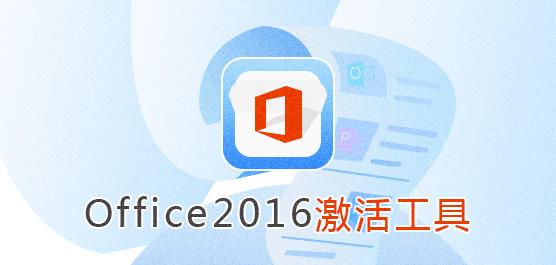 Office2016激活工具