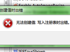 Win7系统注册表无法创建项,写入注册表时出错怎么办?