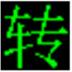 QSV2FLV(QSV转换工具) V2.0 绿色中文版