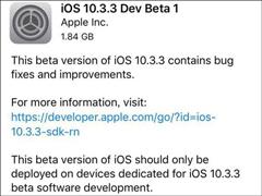 求好评将被彻底禁用?苹果开始推送iOS 10.3.3 Beta1开发者预览版更新