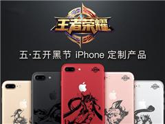 王者荣耀定制手机iPhone7/Plus正式发售:五种外观可观选择