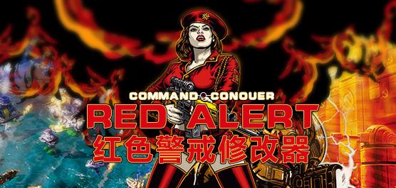 红色警戒修改器