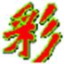 赢财北京赛车pk10拼接软件 V1.0 黄金绿色版