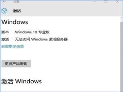 "Win10专业版提示""无法访问Windows激活服务器""怎么办?"