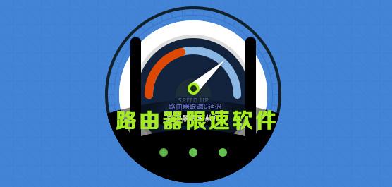 路由器限速软件下载_最好用的路由器限速软件免费版