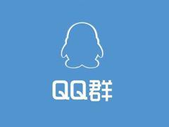 """""""QQ群""""是怎么来的?真相竟然和约人吃饭有关"""