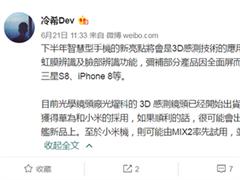 不止iPhone8搭载3D感测镜头:华为/小米也在准备