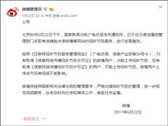 被勒令关停视听节目服务?微博管理员:用户上传非节目类视频不受影响