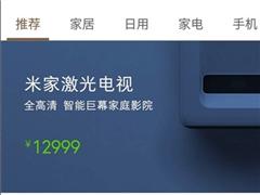 米家激光电视即将发布:小米史上最贵产品!