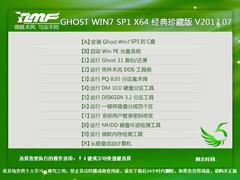 雨林木风 GHOST WIN7 SP1 X64 经典珍藏版 V2017.07(64位)