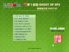 萝卜家园 GHOST XP SP3 旗舰稳定版 V2017.07