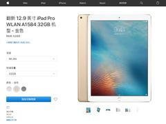 苹果上架iPad Pro 12.9 32GB官方翻新版:便宜1200元