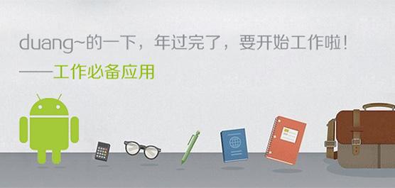办公软件下载_手机办公软件_工作必备应用合集