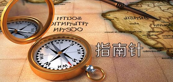 指南针软件下载