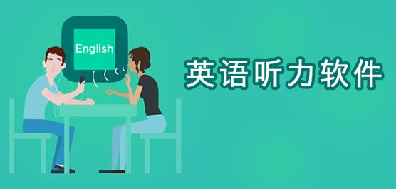 英语听力软件免费下载