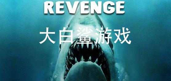 大白鲨游戏下载