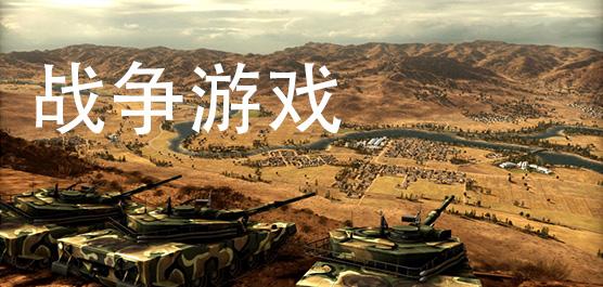 戰爭游戲大全