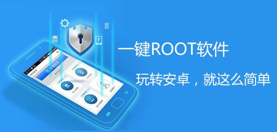 手机root软件_root软件排行榜_root软件下载