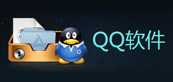 QQ软件下载