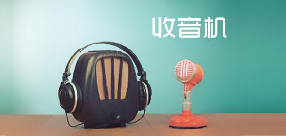 收音机软件哪个好_收音机软件排行榜_收音机软件免费下载