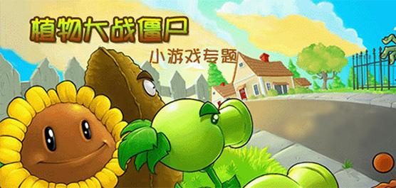 植物大战僵尸小游戏下载