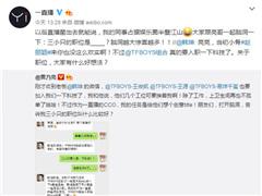 TFBOYS将入职一下科技:贾乃亮发微博、创始人韩坤转发