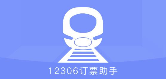 12306订票助手下载_12306订票助手怎么用