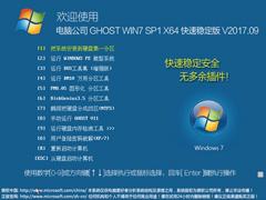 电脑公司 GHOST WIN7 SP1 X64 快速稳定版 V2017.09(64位)