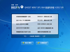 GHOST WIN7 SP1 X64 极速纯净版 V2017.09(64位)