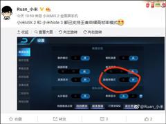 """又发""""福利""""了!小米MIX 2/Note 3已支持《王者荣耀》高帧率模式"""