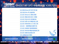 雨林木风 GHOST XP SP3 中秋特别版 V2017.10