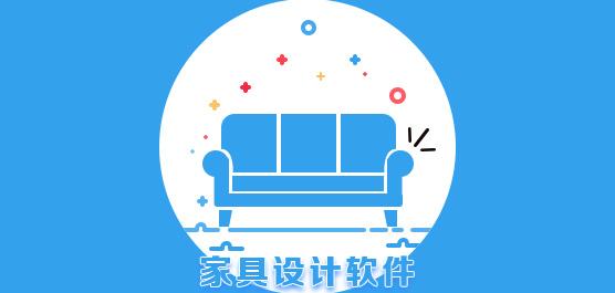 家具设计软件哪个好_家具设计软件免费下载