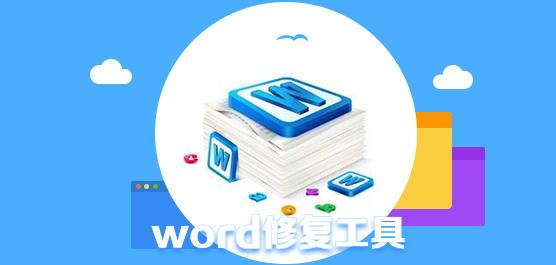 word修复工具大全