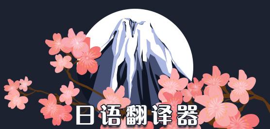 日语翻译器哪个好用_免费日语翻译器下载