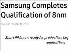 神速!三星宣布已完成8nm LPP制程工艺验证
