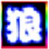 http://img3.xitongzhijia.net/171020/51-1G020150613448.jpg