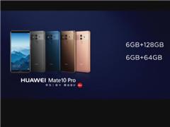 华为Mate 10/Pro国行版售价公布:3899元起
