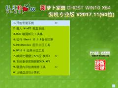 萝卜家园 GHOST WIN10 X64 装机专业版 V2017.11(64位)