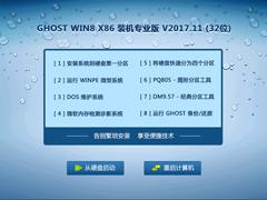 GHOST WIN8 X86 装机专业版 V2017.11(32位)