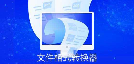 文件格式轉換器免費下載_文件格式轉換器合集