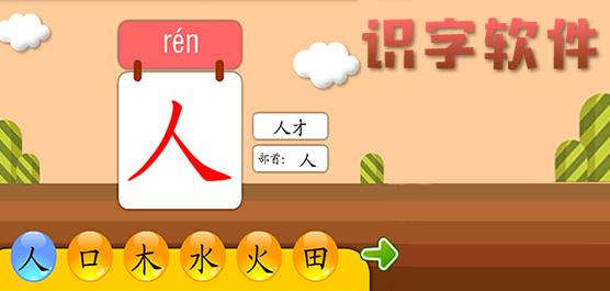 儿童识字软件哪个好