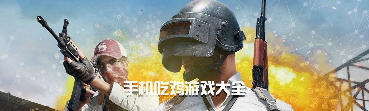 吃鸡手游排行榜_吃鸡游戏iOS版_手机吃鸡游戏大全