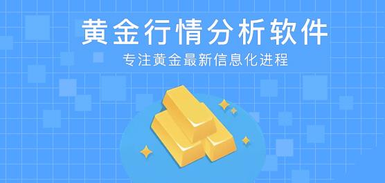 黄金行情分析软件下载_黄金行情分析软件哪个好