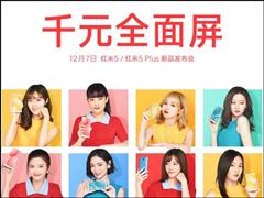 小米:12月7日召开红米5/红米5 Plus新品发布会