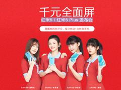 红米5/红米5 Plus新品发布会直播在哪看?红米5/红米5 Plus新品发布会直播地址