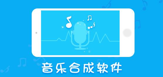 音乐合成软件哪个好_音乐合成软件中文版免费下载