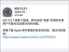 苹果发布iOS 11.2.1正式版系统更新