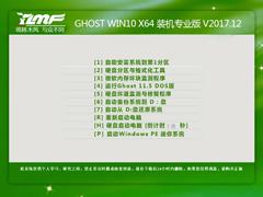 雨林木风 GHOST WIN10 X64 装机专业版 V2017.12