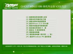 GHOST WIN10 X86 装机专业版 V2017.12(32位)
